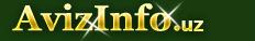 Карта сайта AvizInfo.uz - Бесплатные объявления холодильники,Зарафшан, продам, продажа, купить, куплю холодильники в Зарафшане
